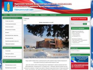 Красногорьевский-сельсовет
