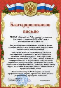 Бдагодарность-д-с-5