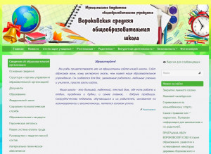 Вороковская школа