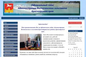 Восточенский сельсовет