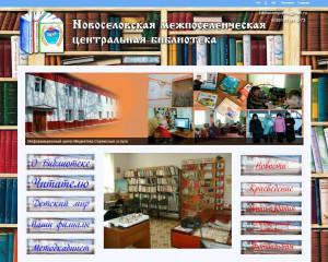 новоселовская библиотека