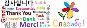 Международный-день-спасибо