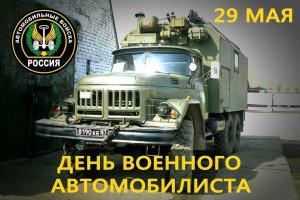 военные автомобилисты