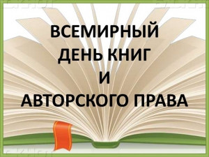 день книг