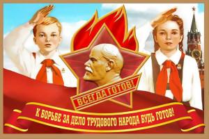день пионерии-2