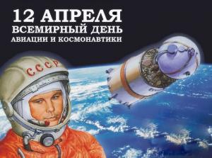 ден ькосмонавтики