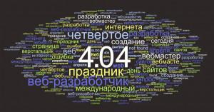 днь веб-мастера